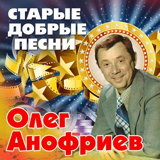 Олег Анофриев альбом Старые добрые песни