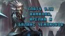 【ПАТЧ 9.3】Камилла, Ирелия и баланс чемпионов League of legends
