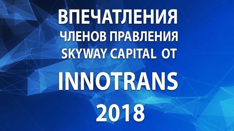 Впечатления членов правления SKY WAY CAPITAL от InnoTrans 2018