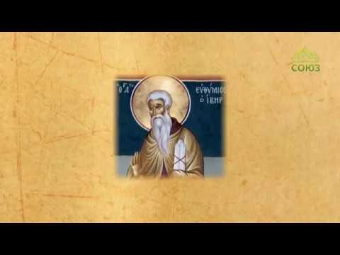 Церковный календарь. 28 октября 2018. Преподобный Евфимий Новый, Солунский