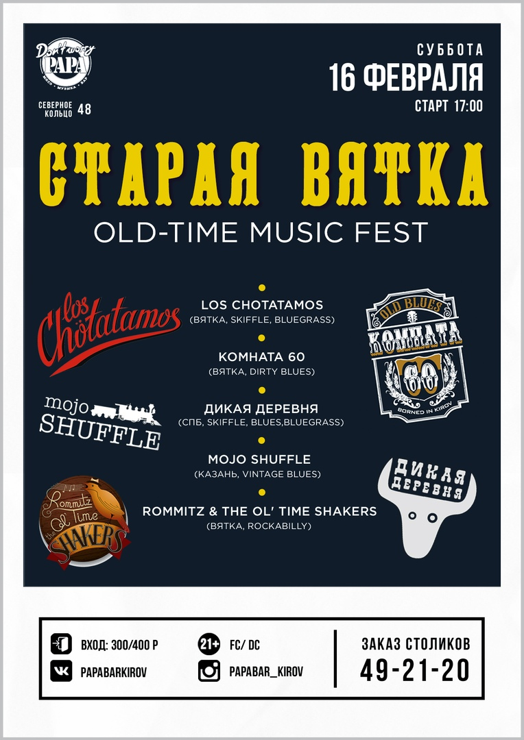 16.02 Старая Вятка - Old-time Music Fest в клубе Don't Worry Papa!