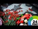 НА ПОКЛОННОЙ ГОРЕ ПРОШЕЛ МИТИНГ-РЕКВИЕМ ПО ПОГИБШИМ В АФГАНЕ - МИР 24