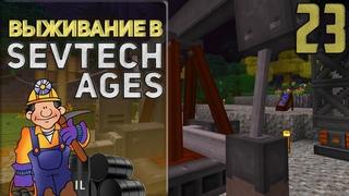 SevTech Ages #23 - Чёрное золото! | Выживание в Майнкрафт с модами