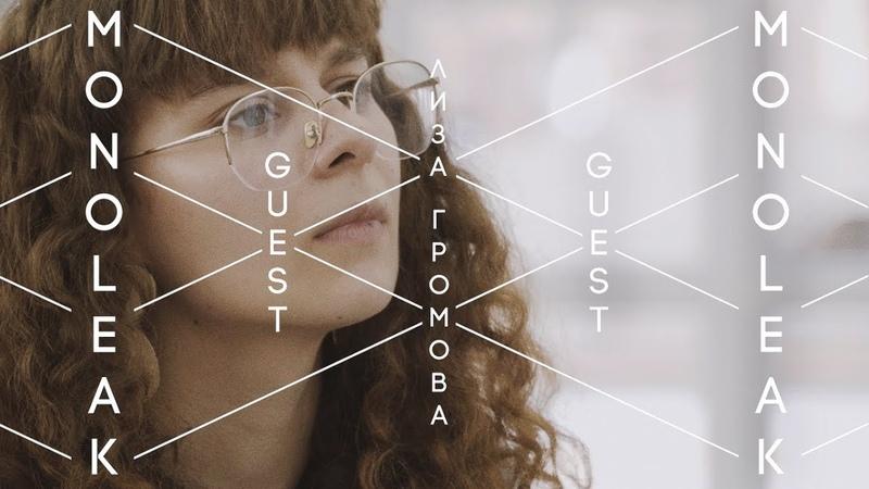 ЛИЗА ГРОМОВА ОБЛАКА MONOLEAK GUEST 2018
