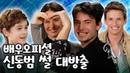 한국패치 완료된 에즈라 밀러ㅋㅋㅋㅋ | 초터뷰 | 신비한 동물들과 그린델왈 46