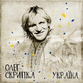 Олег Скрипка альбом Україна