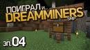 DreamMiners SMP, эп. №4: «Сонная почта» (ванильный Minecraft-сервер)