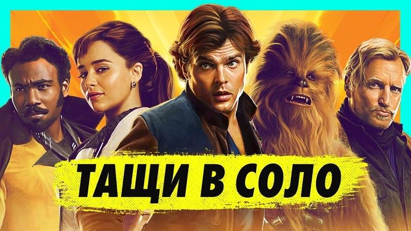 Хан Соло или Черновик. Что посмотреть в кино на выходных?