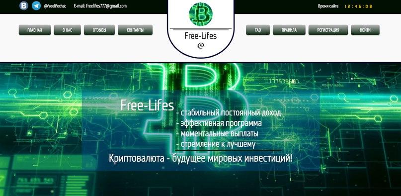 Постер к новости Free Lifes