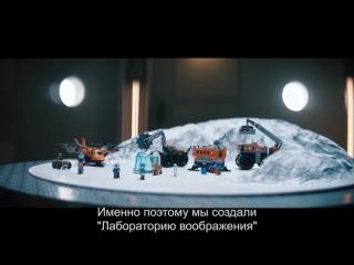LEGO CITY Лаборатория воображения_1