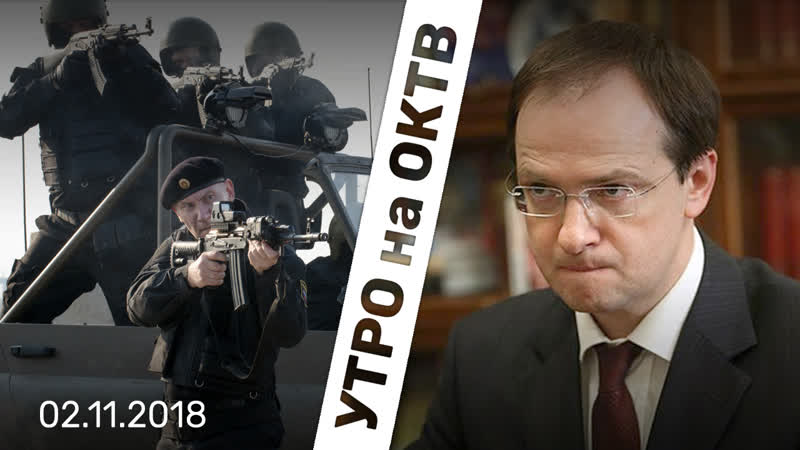 Минкульт не разрешил спасать российского президента - Утро на ОКТВ | 2 ноября
