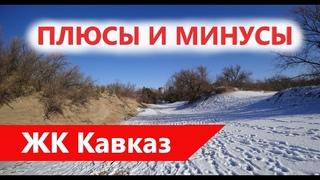 #Анапа ЖК КАВКАЗ - ПЛЮСЫ И МИНУСЫ. Дорога к морю.