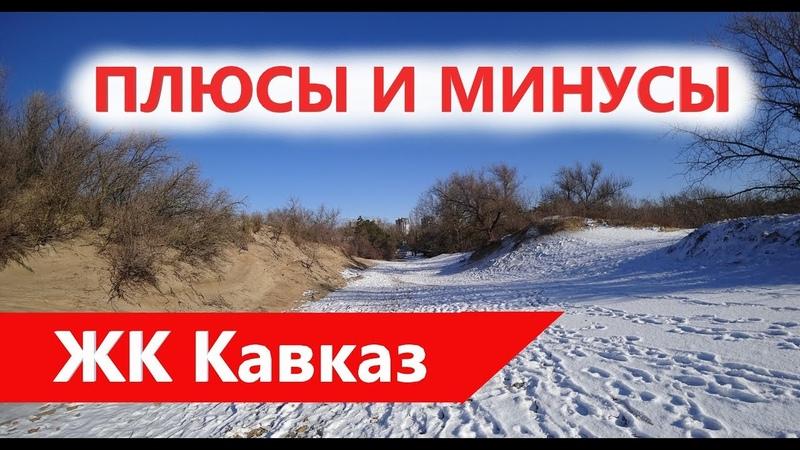 Анапа ЖК КАВКАЗ - ПЛЮСЫ И МИНУСЫ. Дорога к морю.