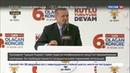 Новости на Россия 24 Эрдоган неофициально запустил предвыборную кампанию