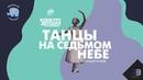 Ежегодный конкурс детских постановок ТАНЦЫ НА СЕДЬМОМ НЕБЕ 2019 КАСТИНГ