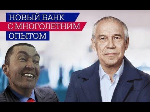 Почта банк беспредел Могол и Пистон