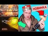 НОВЫЙ KENT С ЛИМОННОЙ КНОПКОЙ КЕНТ NANO MIX ОБЗОР