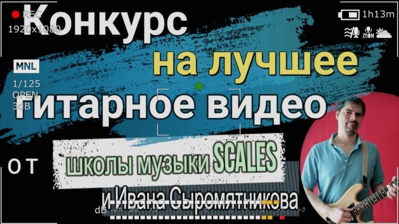 Конкурс на лучшее гитарное видео от SCALES и Ивана Сыромятникова