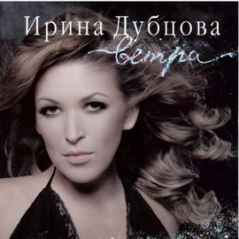 Ирина Дубцова альбом Vetra