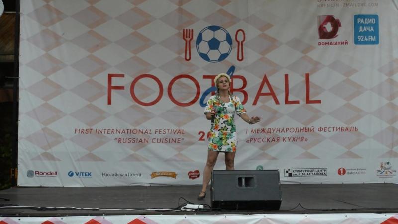 Выступление на фестивале Русская кухня