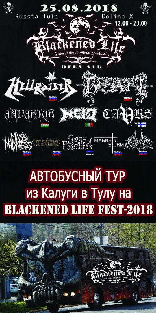 Афиша Калуга В Тулу на BLACKENED LIFE FEST - 2018!