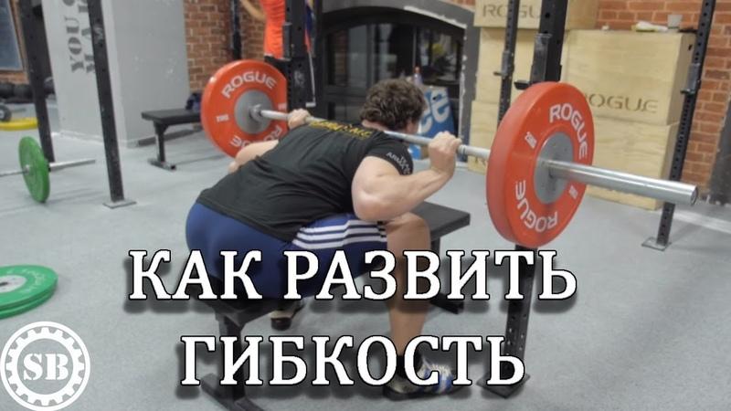 Гибкость в тяжелой атлетике и кроссфите Weightlifting CrossFit