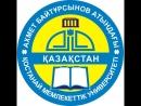 Ахмет Байтұрсынов атындағы Қостанай мемлекеттік университеті