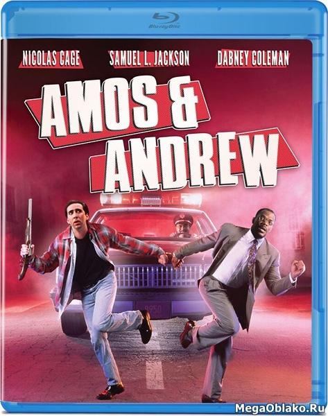 Эмос и Эндрю / Amos & Andrew (1993/BDRip/HDRip)