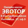 Эвотор в Ханты-Мансийске #54-ФЗ #онлайн-кассы