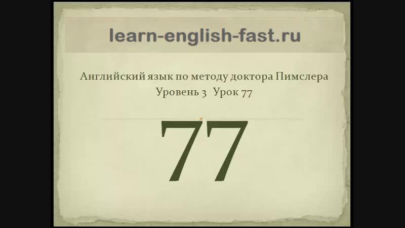 Английский по методу Пимслера Видео 77