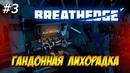 Breathedge - Гандонная лихорадка. Ржачное выживание в космосе