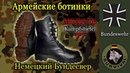Обзор армейских ботинок бундесвера, Kampfstiefel 77, Программа Бункер , выпуск 79