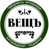 """АНТИКВАРНЫЙ МАГАЗИН """"ВЕЩЬ"""" СПб"""