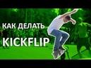 Street Skate - Как делать кикфлип на скейте. 3