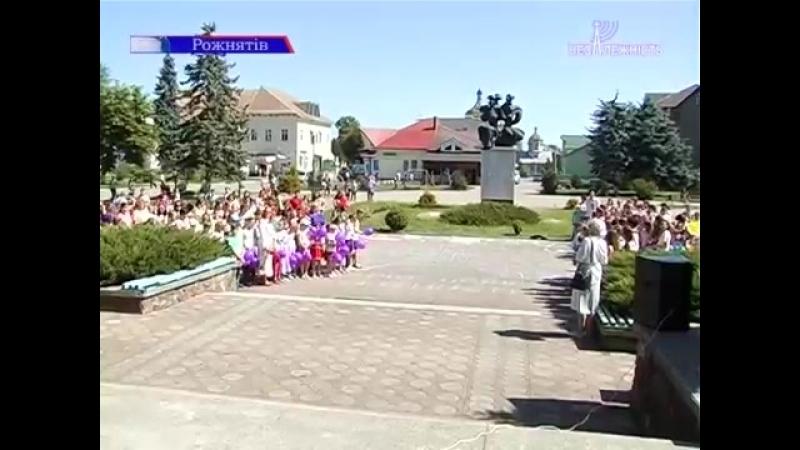 У Рожнятові відзначили День захисту дітей