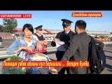 Полиция узбек аёлини пул беришини, депорт булди