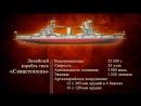 Оружие Победы. Линейные корабли