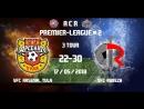 ACR 3-й Тур | VFC ARSENAL TULA 0-0 VFC Rubezh