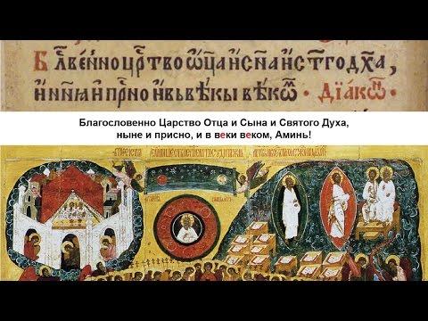 Догмат о Богочеловеческом Царстве Пресвятой Троицы 7