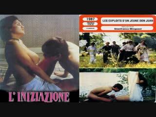 Посвящение / Liniziazione / Подвиги молодого Дон Жуана / Les Exploits dun jeune Don Juan (1987) Эротика (озвучка: ДиоНиК)