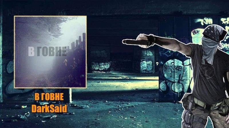 DarkSaid - В говне (Music video,Oxxxymiron cover,Oxxxymiron parody)