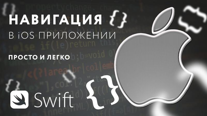 Простая и удобная навигация в iOS [RU, iOS] / Мобильный разработчик