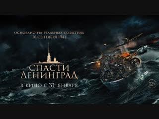 трейлер Спасти Ленинград в кино с 31 января