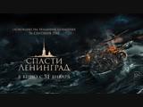 трейлер «Спасти Ленинград» в кино с 31 января
