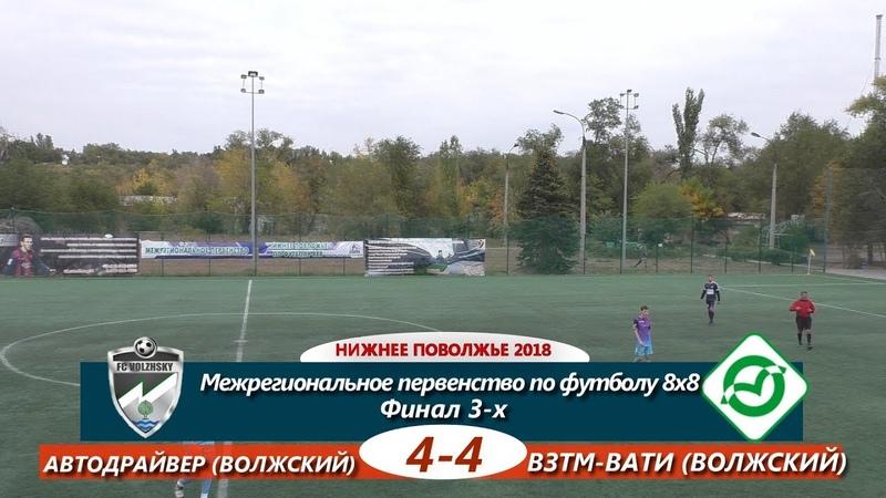 Финал 3-х. ФК Волжский-Автодрайвер (Волжский) - ВЗТМ-ВАТИ (Волжский) 4-4 ОБЗОР