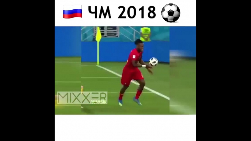 ЧМ 2018 (Mixxer)
