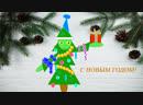 работа 2 Павловой анны новогодняя открытка