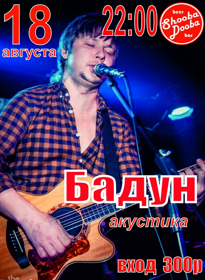 Афиша Краснодар 18 августа Бадун (акустика) Shooba-Dooba Bar