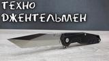 ТЕХНО ТАНТО - джентельменский нож будущего