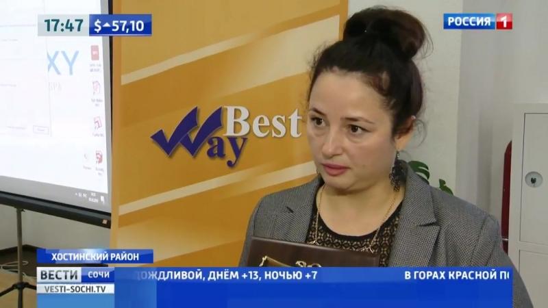 Проект Кооператив 'Best Way' на канале Россия 1-Сочи.mp4